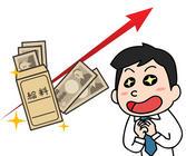 転職すると、給与は増えるの?減るの?