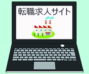 転職の為の求人情報源のアイキャッチ画像