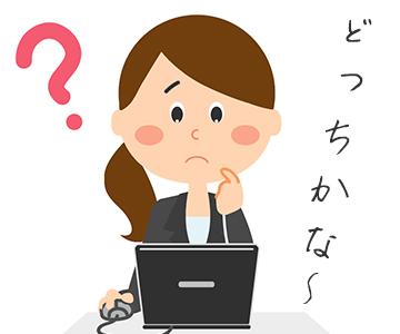 第二新卒は、新卒求人サイトを使うのか?転職求人サイトを使うのか?のアイキャッチ画像