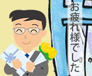 円満退職の仕方のアイキャッチ画像