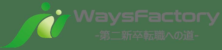 株式会社ウェイズファクトリー-第二新卒転職への道-ロゴ