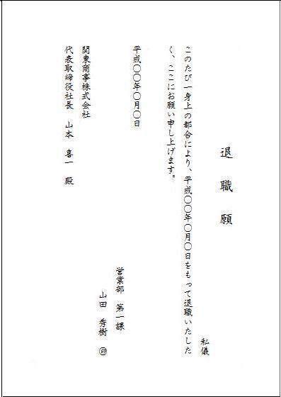 taisyoku.jpg
